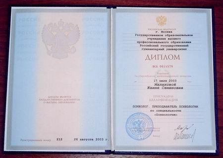 Филиал РГГУ в г Кашира Специальности Диплом